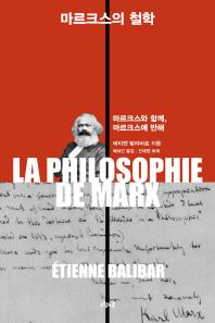 마르크스의 철학?trim