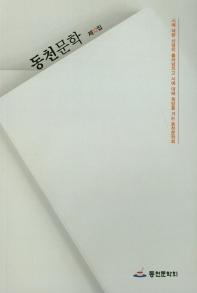 동천문학 제12집