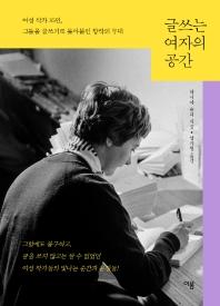 글쓰는 여자의 공간