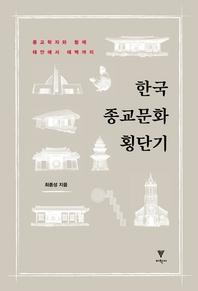한국 종교문화 횡단기 : 종교학자와 함께 태안에서 태백까지