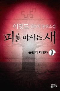 피를 마시는 새 3: 유혈의 지배자