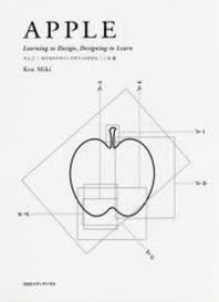 [해외]りんご 學び方のデザイン デザインの學び方