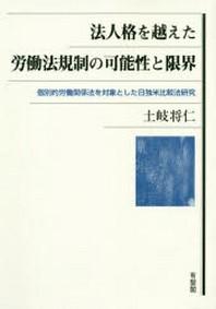 法人格を越えた勞動法規制の可能性と限界 個別的勞動關係法を對象とした日獨米比較法硏究