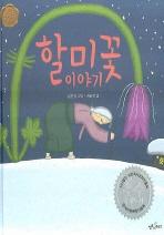 할미꽃 이야기(책을 좋아하는 아이 옛 이야기 25)