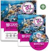 웹디자인기능사 실기 대비서 동영상 강의(2012)(속에 다 있다)(CD2장포함)