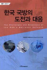 한국 국방의 도전과 대응(DEF 시리즈 1)
