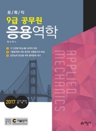 응용역학(토목직 9급 공무원)(2017)