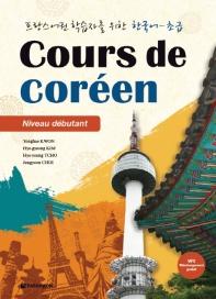 프랑스어권 학습자를 위한 한국어: 초급(AudioCD1장포함)
