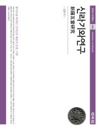 신라기와연구(민속원 아르케북스 29)(양장본 HardCover)