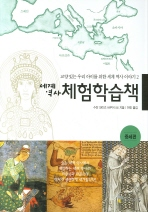 세계 역사 체험학습책: 중세편