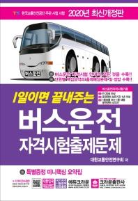 버스운전 자격시험출제문제(2020)(8절)