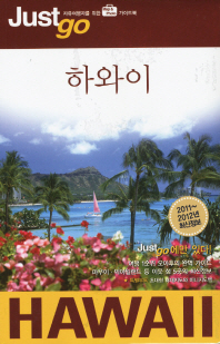 저스트고 하와이(2011-2012)(개정판)(초대형 휴대지도, 부록포함)(Just Go 29)