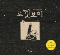 로켓보이(마음씨앗 그림책 31)(양장본 HardCover)