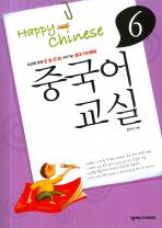 중국어교실 6(Happy Chinese)(CD1장포함, 가이드북1권포함)(Happy Chinese 중국어 교실 시리즈 6)