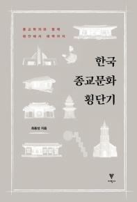 한국 종교문화 횡단기