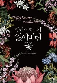 앨리스 하트의 잃어버린 꽃