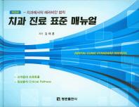 치과 진료 표준 매뉴얼(개정판)(양장본 HardCover)