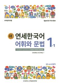 연세한국어 어휘와 문법 1-1(Spanish Version)(새)