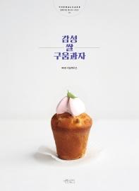 감성쌀구움과자(더날케이크 쌀베이킹 베스트 시리즈 2)