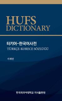 터키어 한국어 사전