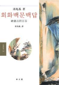 회화백문백답(문예신서 194)