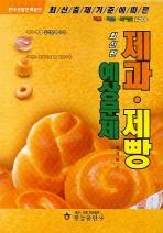 제과제빵기능사 예상문제(2005.1 과년도출제문제 수록)