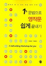1% 문법으로 영작문 쉽게 끝내기(반양장)