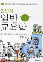 일반 교육학. 1(2011)