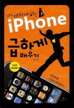 IPHONE 급하게 배우기(나를 미치게 하는)