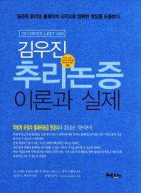 추리논증 이론과 실제(LEET 대비)(2013)(2판) /새책수준   ☞ 서고위치;RR 5  *[구매하시면 품절로 표기됩니다]