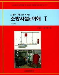 소방시설의 이해. 1(2018)(그림 사진으로 배우는)
