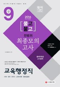 9급 교육행정직 전범위 최종모의고사(2016)(8절)(풀고붙고)(개정판)
