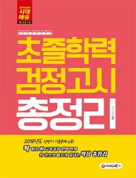 초졸학력 검정고시 총정리(2018)(시대에듀 신)