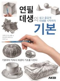 연필 데생의 기본