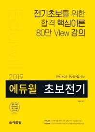 초보전기(전기기사 산업기사)(2019)(에듀윌)