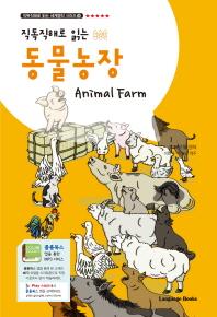 동물농장(Animal Farm)(직독직해로 읽는)(직독직해로 읽는 세계명작 시리즈 14)