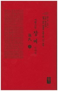 자랑스런 장씨 이야기 세트(빨간색)(양장본 HardCover)(전2권)