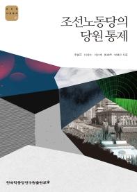 조선노동당의 당원 통제(AKS사회총서 21)