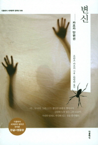 변신(한글판+영문판)(더클래식 세계문학 컬렉션 한영판 85)(전2권)