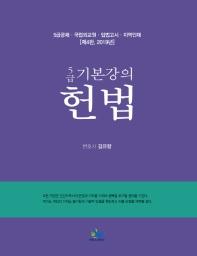 5급 기본강의 헌법(2019)(4판)(양장본 HardCover)