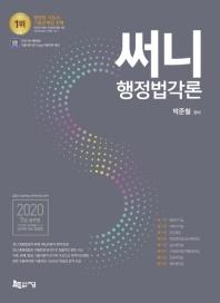 행정법각론(2020)