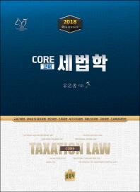 코어 세법학(2018)(4판)