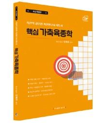 핵심 가축육종학(2020)(개정판)