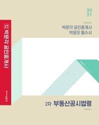 부동산공시법령 박윤모 필수서(공인중개사 2차)(2021)(합격기준 박문각)
