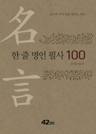 한 줄 명언 필사 100