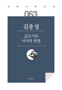 글쓰기와 서사의 방법(서정시학신서 63)