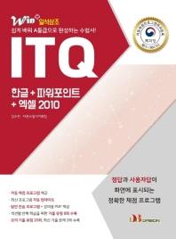 ITQ 한글+파워포인트+엑셀 2010(Win+)