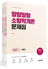 소방학개론 문제집 세트(2021) (기출+모의고사+예상편 3권세트)