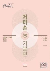 고등 독서 거미손 기본편(2021)(2022 수능대비)