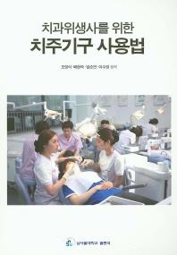 치주기구 사용법(치과위생사를 위한)